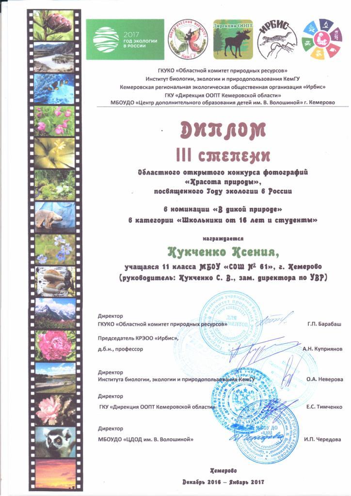 """Сценарий праздника """"День кубанских казаков"""" (Посвященный)"""